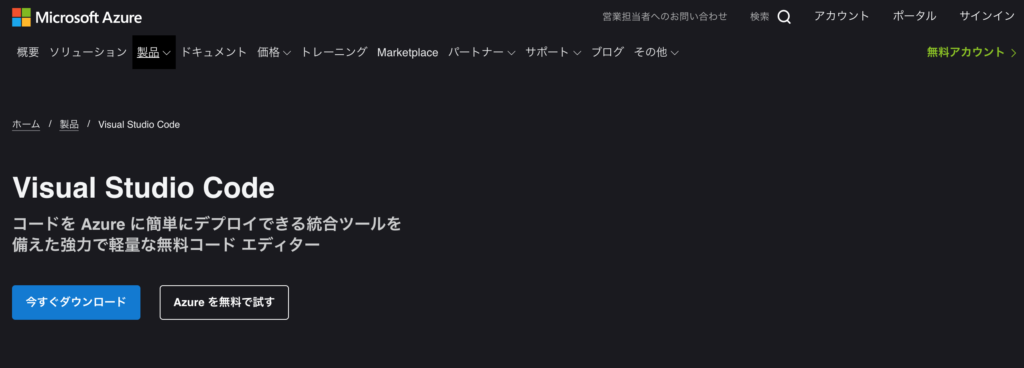 VSCodeダウンロード画面