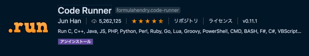 code runner vs code おすすめ デバッグ