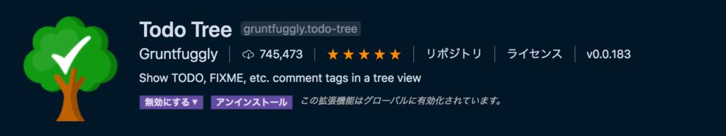 todo tree python プラグイン 拡張