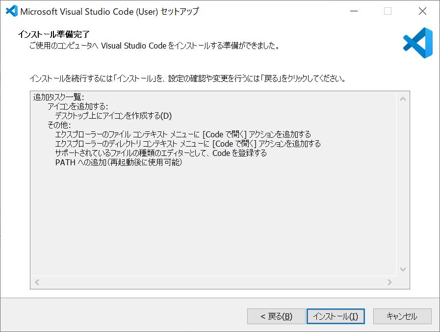 VSCode setup3 インストールボタンを押す