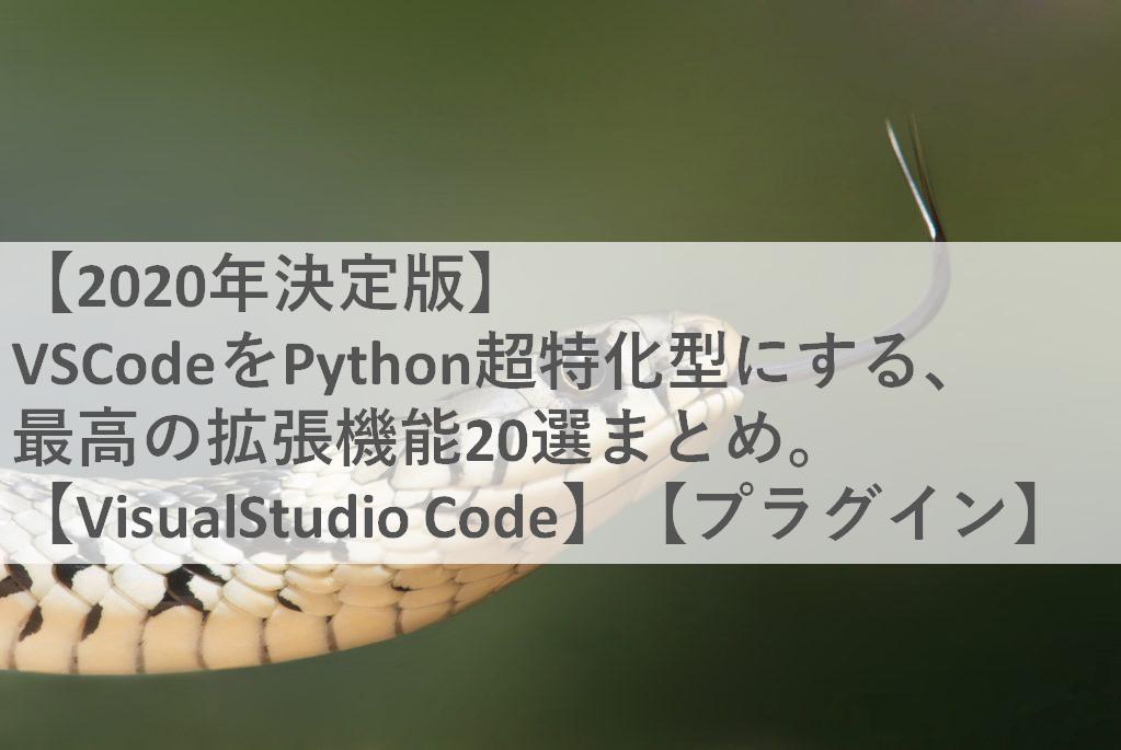 【2020年決定版】VSCodeをPython超特化型にする、最高の拡張機能20選まとめ。 【VisualStudio Code】【プラグイン】