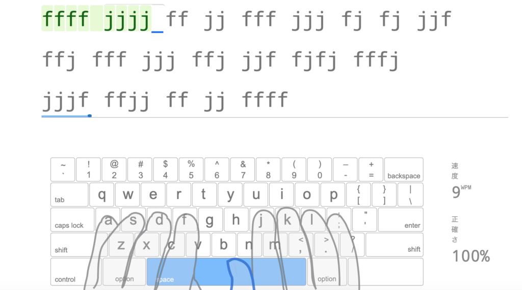 タッチタイピング typingclub
