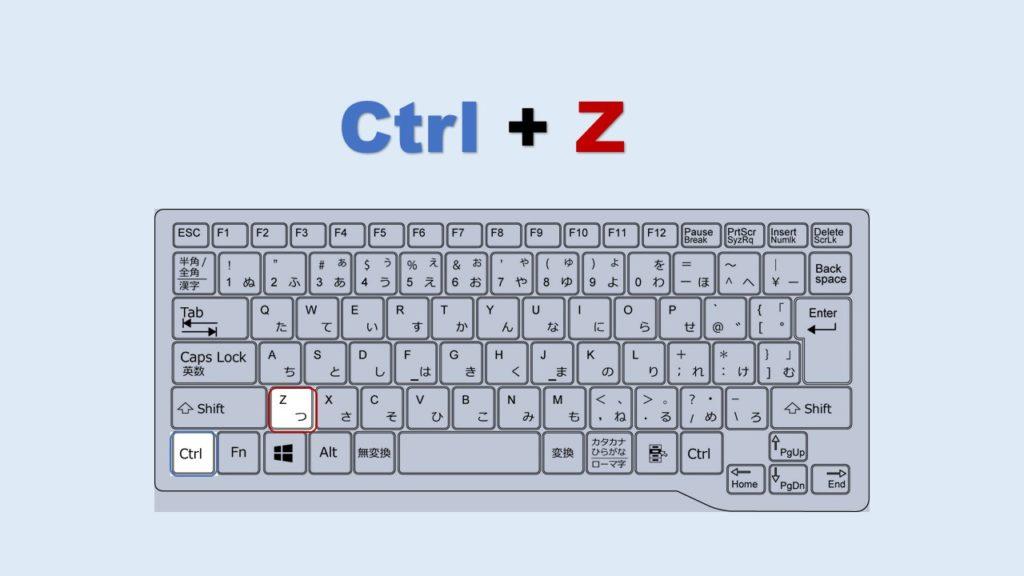 Ctrl + Z 戻る