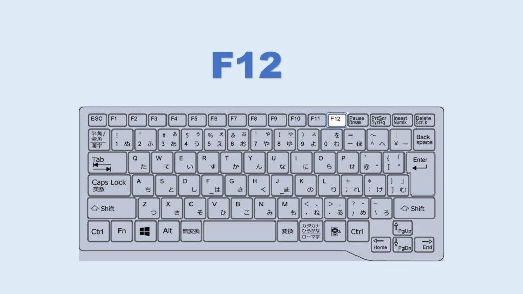 F12 名前を付けて保存 ショートカットキー