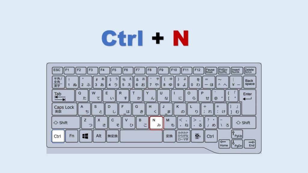 Ctrl + N 新規ウィンドウを開く ブラウザ ショートカット
