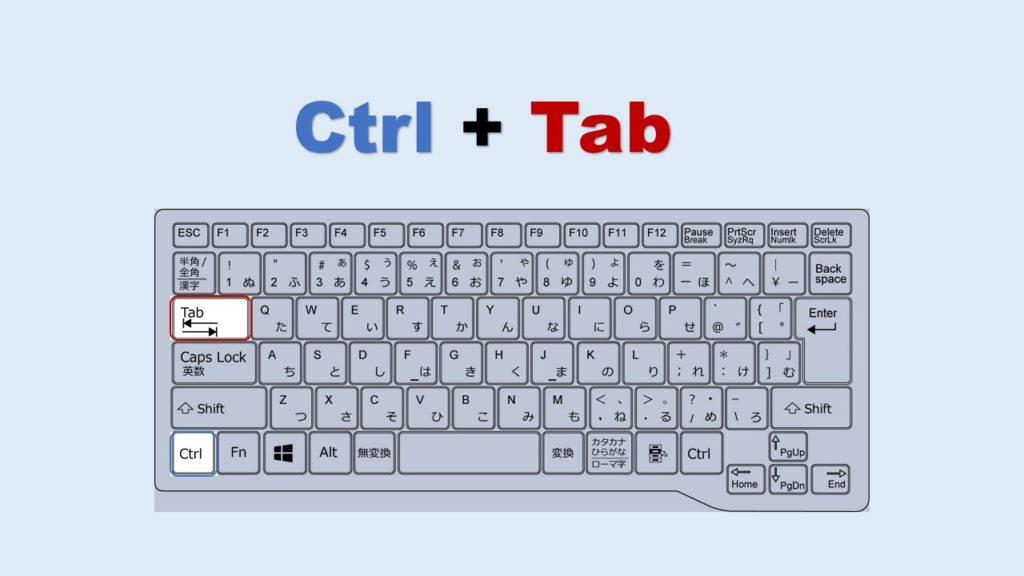 Ctrl + Tab ブラウザ 右のタブに移動 移る