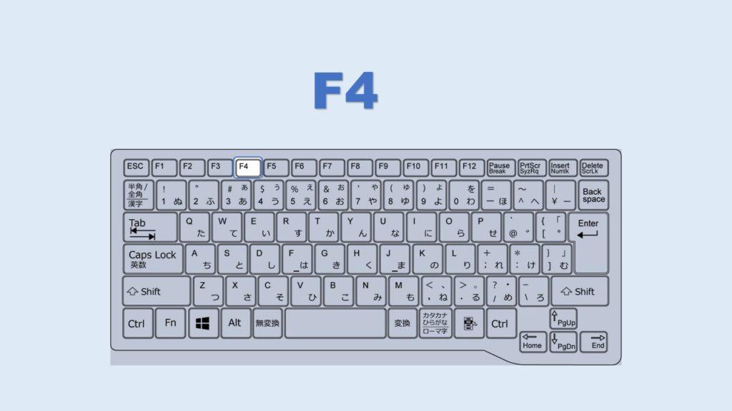 Excel ショートカット F4