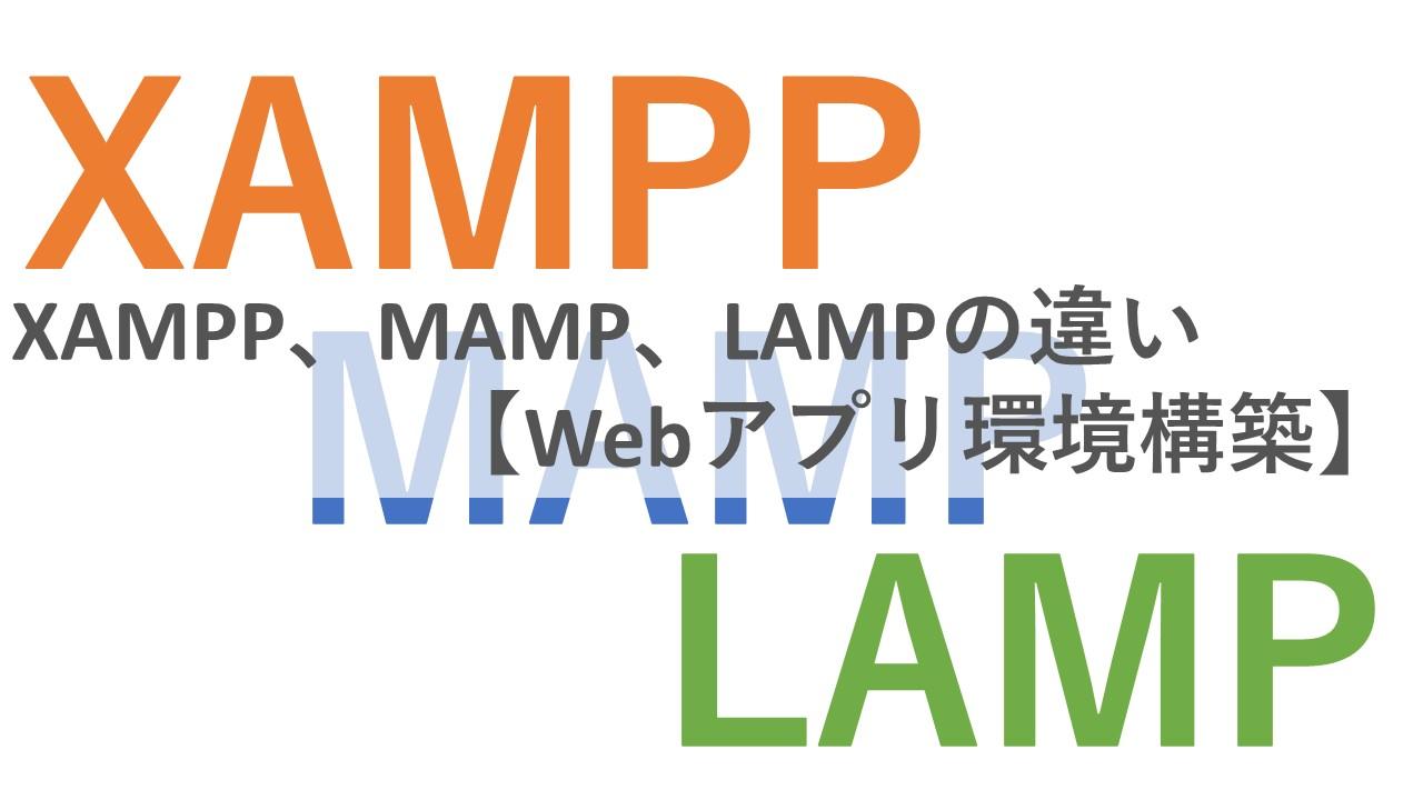 xamppmamplampの違い