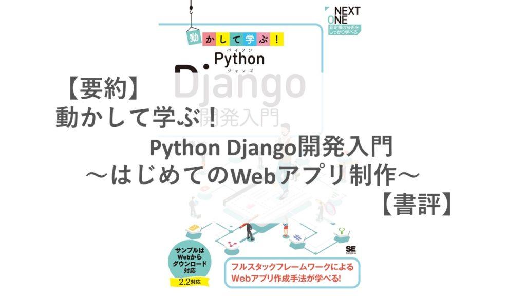 要約 書評 動かして学ぶ python django 開発入門 Webアプリ制作