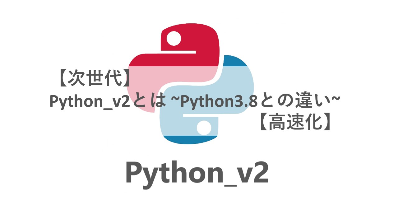 Python_v2とは python3.8との違い