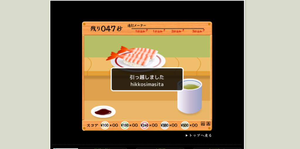 寿司打とは 寿司打を使ったおすすめトレーニング法