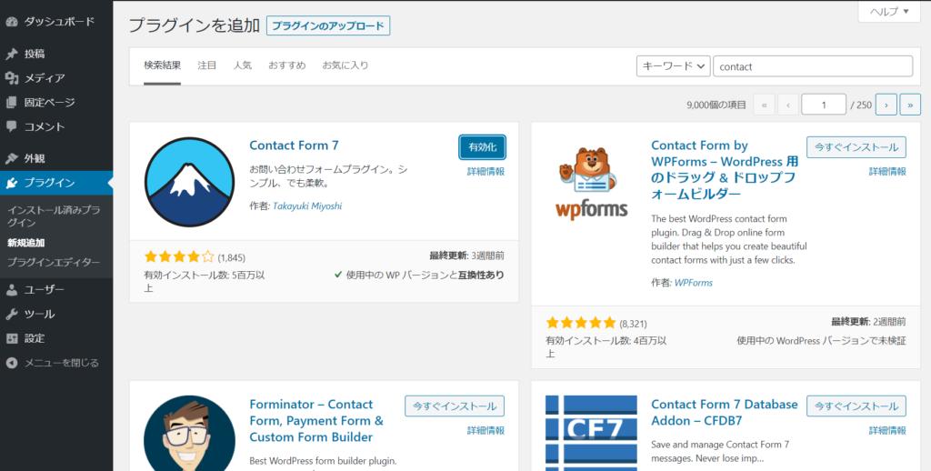 wordpress お問い合わせ