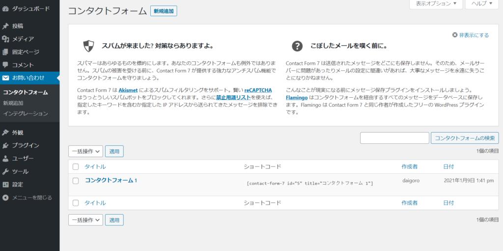 wordpress お問い合わせ ポートフォリオ