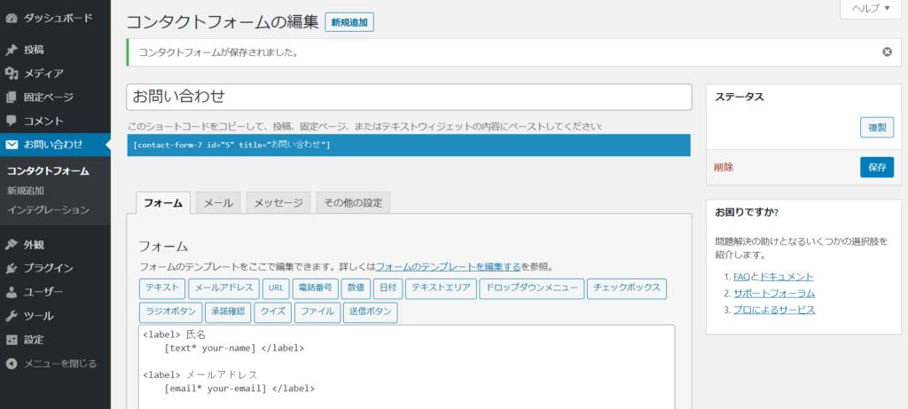 お問い合わせ コンタクト contact wordpress