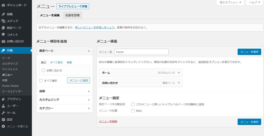 portfolio wordpress 簡単 メニュー