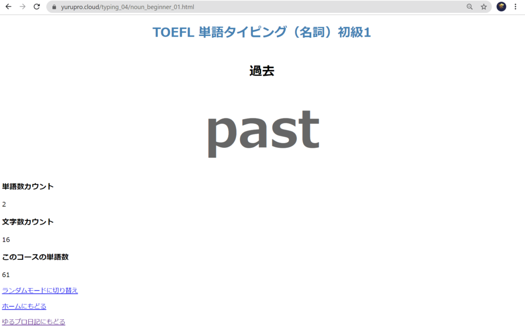 TOEFLタイピングゲーム 単語 ゆるプロ日記
