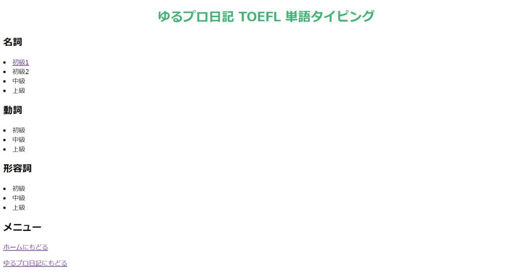 TOEFL 単語タイピング メニュー