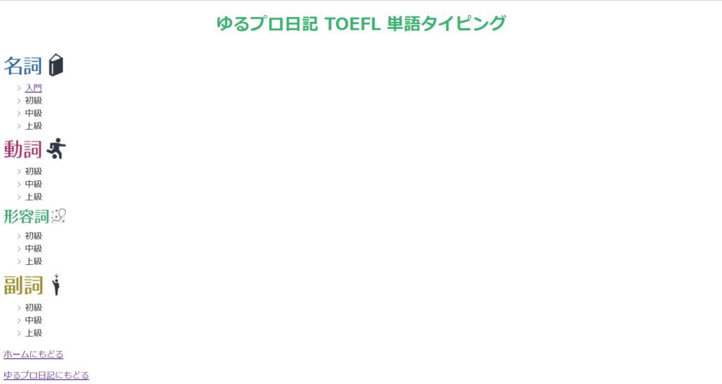 【第五回】JavaScript初心者が最強のTOEFLタイピングアプリを作りたい【画像追加】 メニュー画面