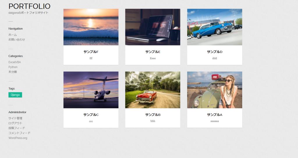 シンプル wordpress ポートフォリオサイト作成  portfolio