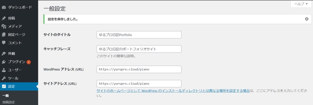 wordpress ポートフォリオ作成 基本設定