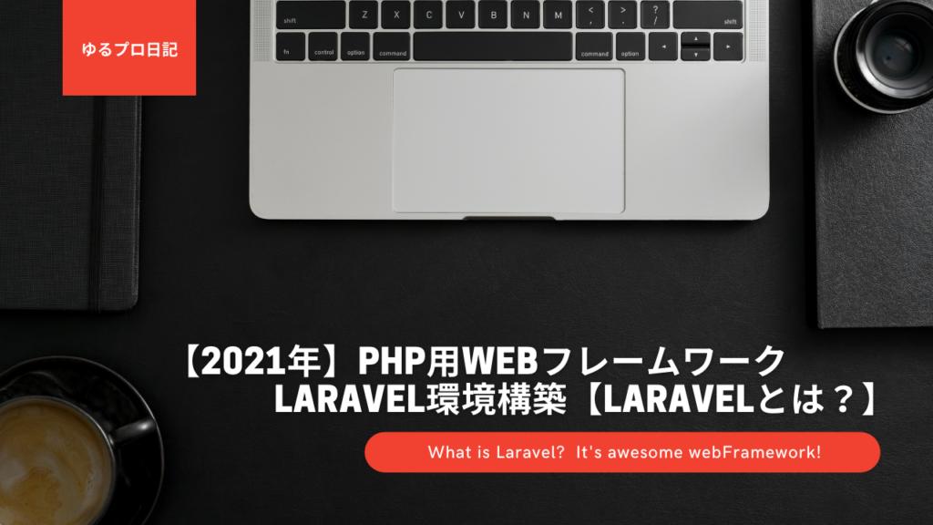 【2021年】PHP用Webフレームワーク  Laravel環境構築【開発環境】
