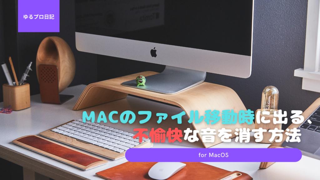 【MacOS】Macのファイル移動時に出る、不愉快な音を消す方法【効果音】