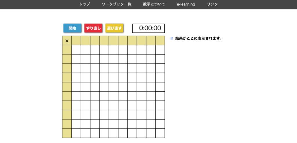 【エンジニア】数字のブラインドタッチを習得する方法【タッチタイピング】 百マス計算 準備
