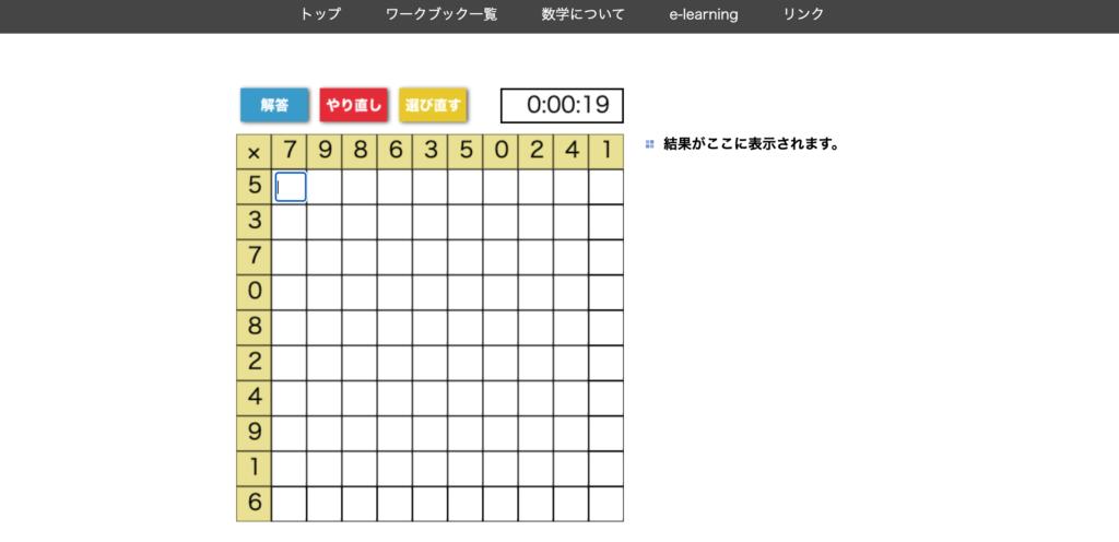 【エンジニア】数字のブラインドタッチを習得する方法【タッチタイピング】百マス計算