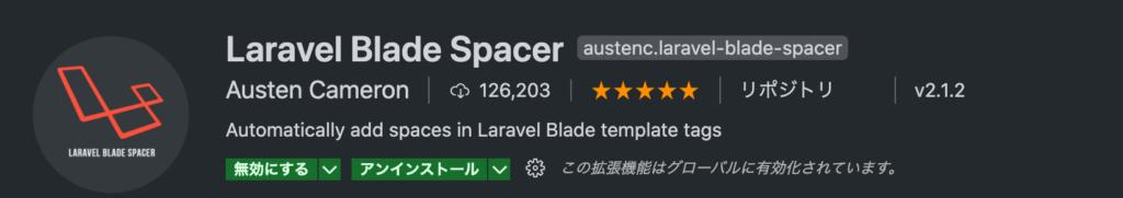 laravel blade spacer vs code 拡張機能 plugin