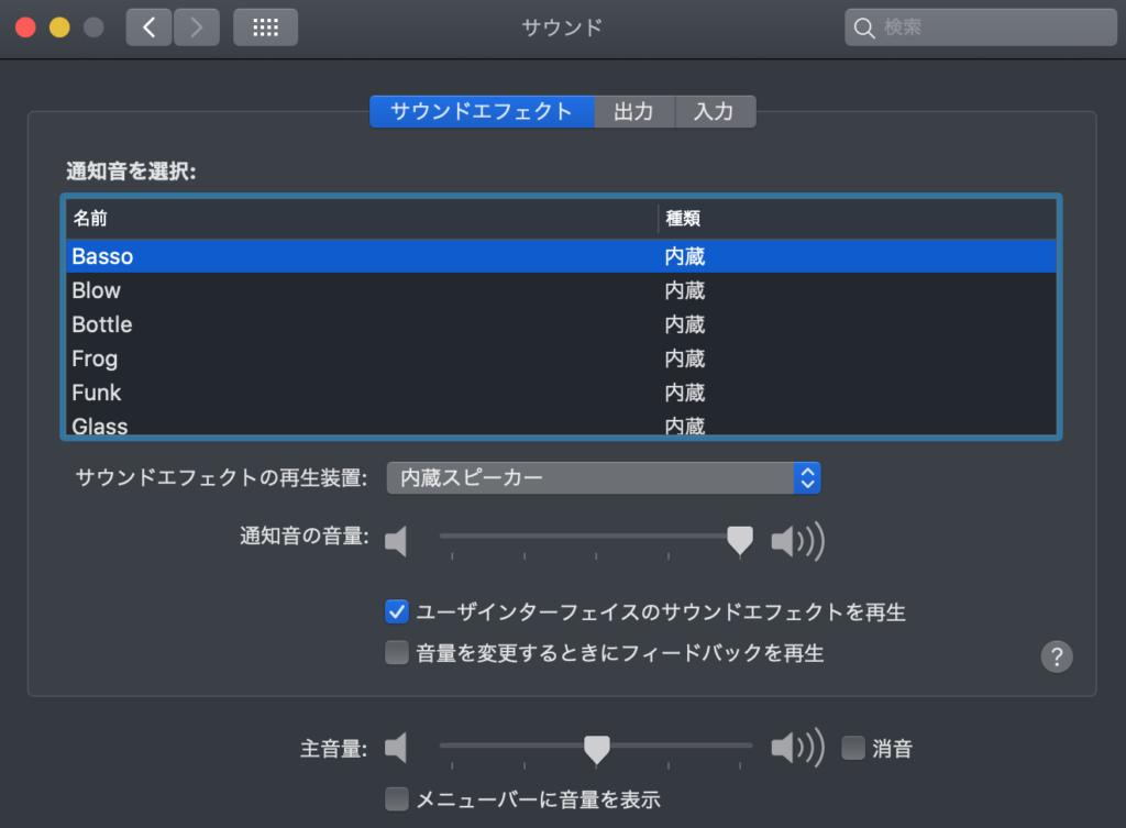 【MacOS】Macのファイル移動時に出る、不愉快な音を消す方法【効果音】サウンドエフェクト設定