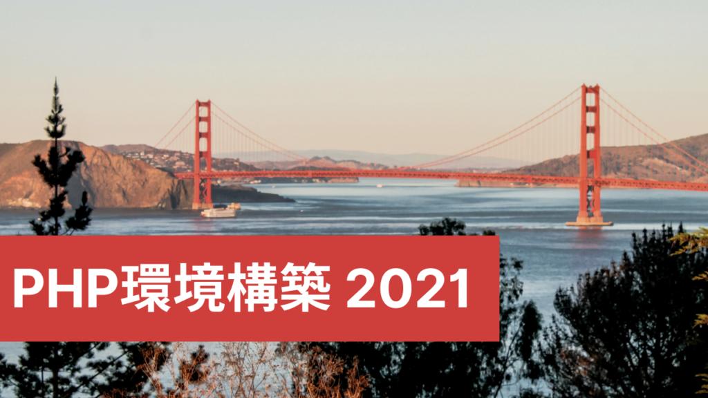 【2021年】PHP環境構築【MacOS】