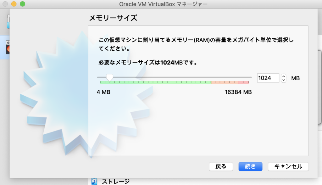 virtualbox メモリ1024MB