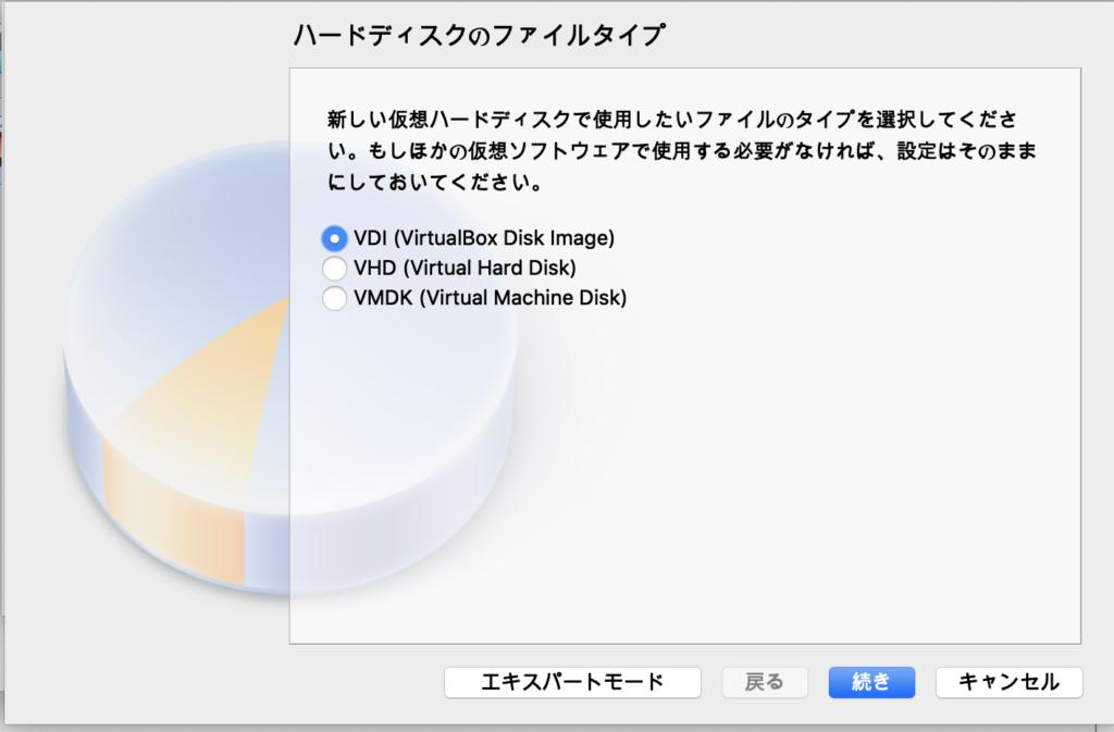 virtual box ファイルタイプはVDI