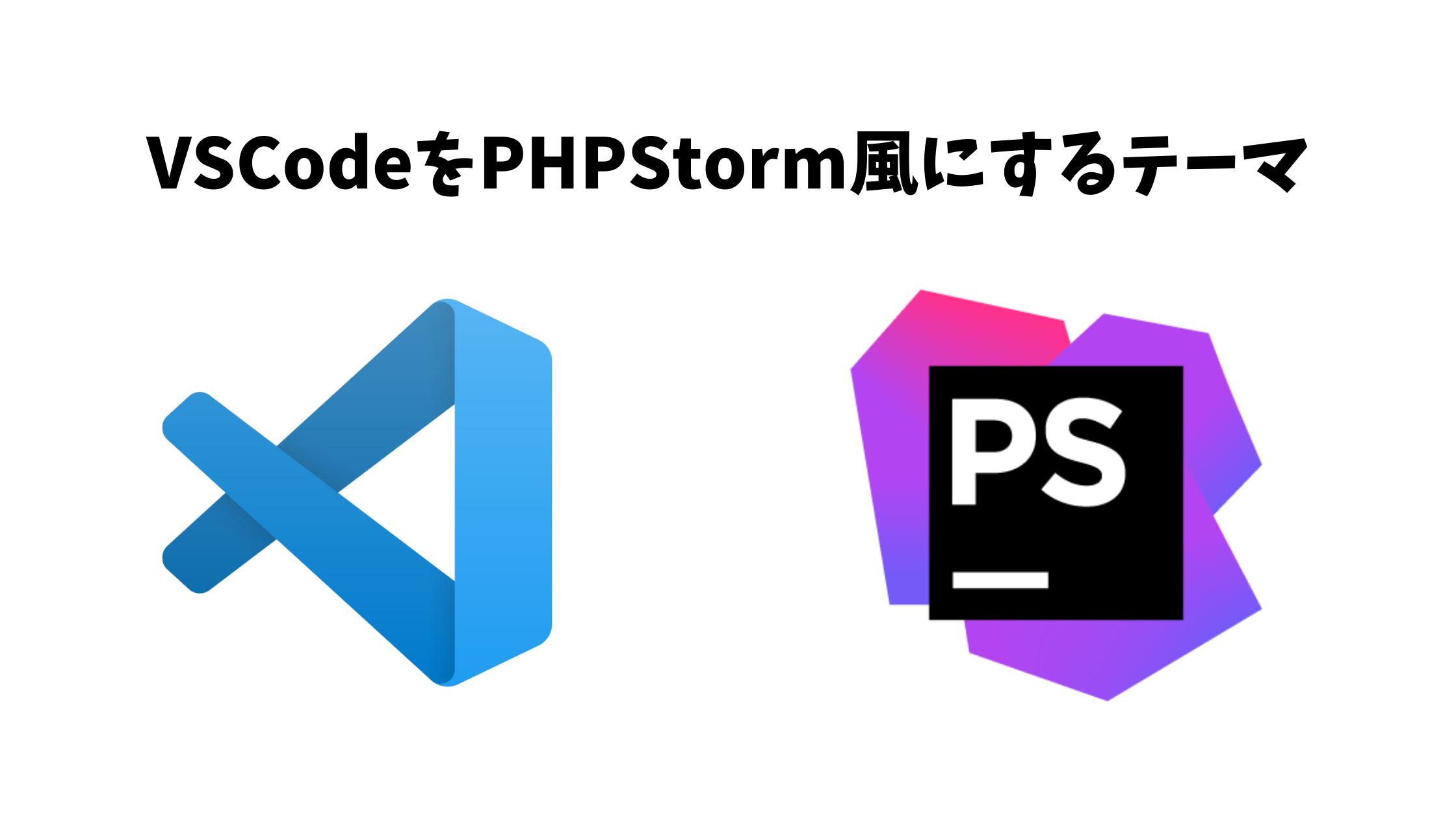 VSCodeをPHPStorm風に
