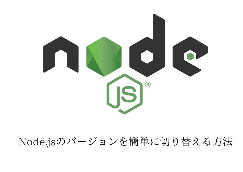 【Node.js】Node.jsのバージョンを複数インストール・切り替える方法【Nodebrew】
